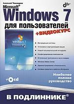 Microsoft Windows 7 для пользователей. В подлиннике.  + Видеокурс на CD-ROM. Чекмарев А.Н.