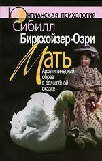 Мать: Архетипический образ в волш. сказке. 2-е изд