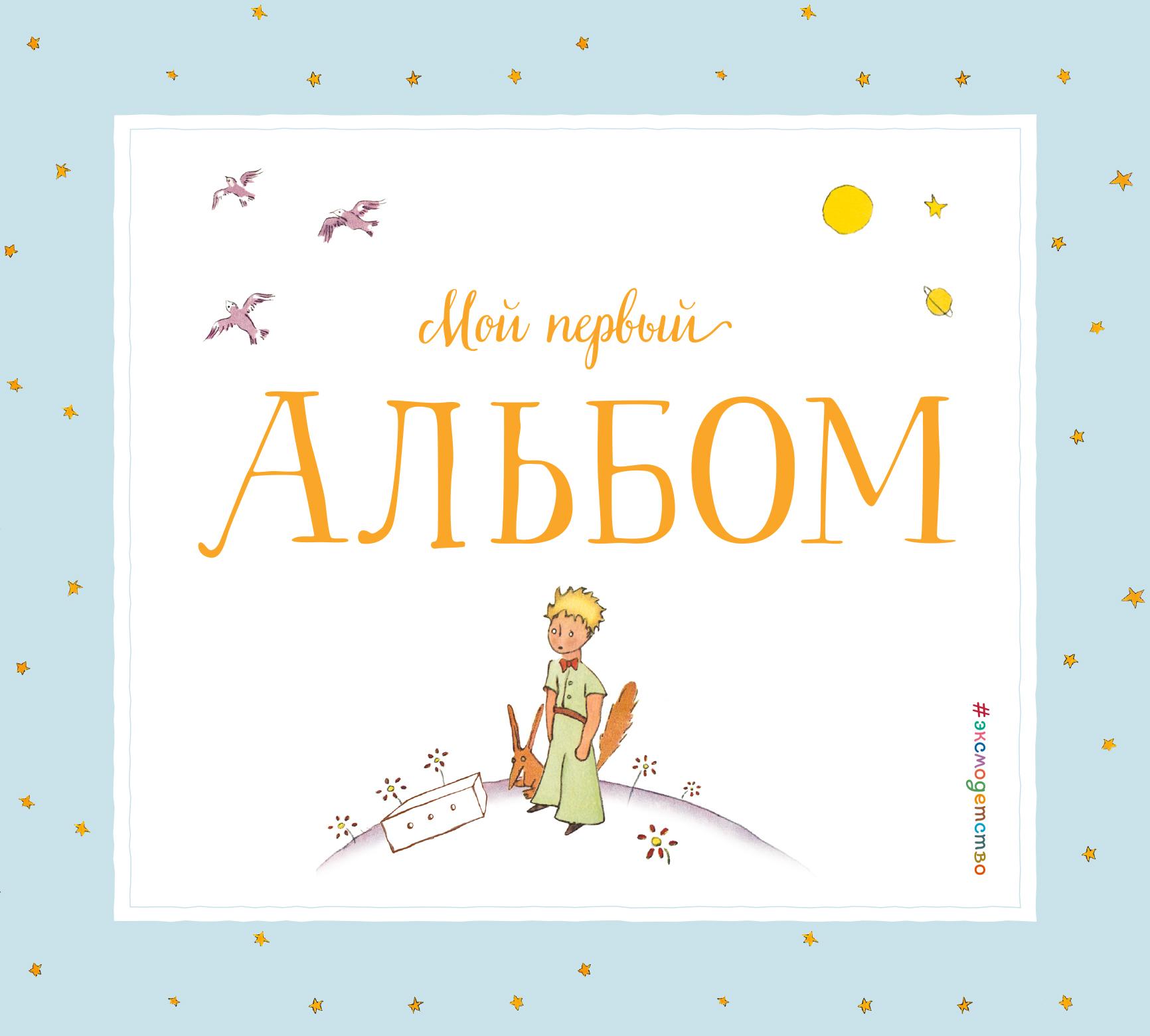 Альбом картинки для детей на прозрачном фоне, картинки надписями кружку