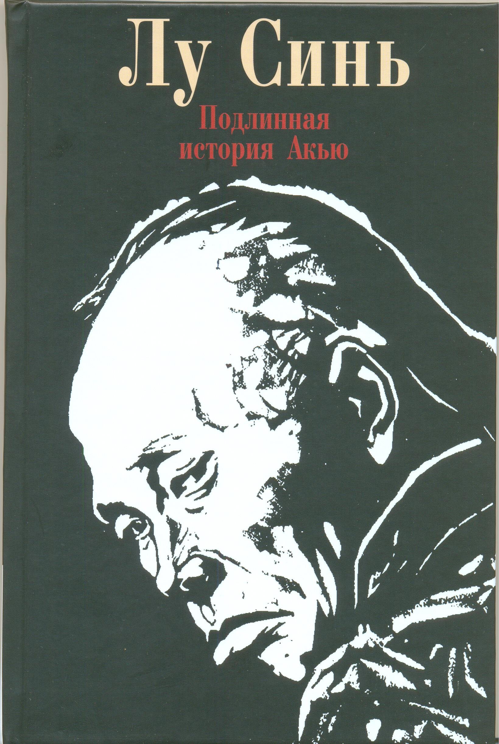 Лу Синь. Подлинная история Акью.