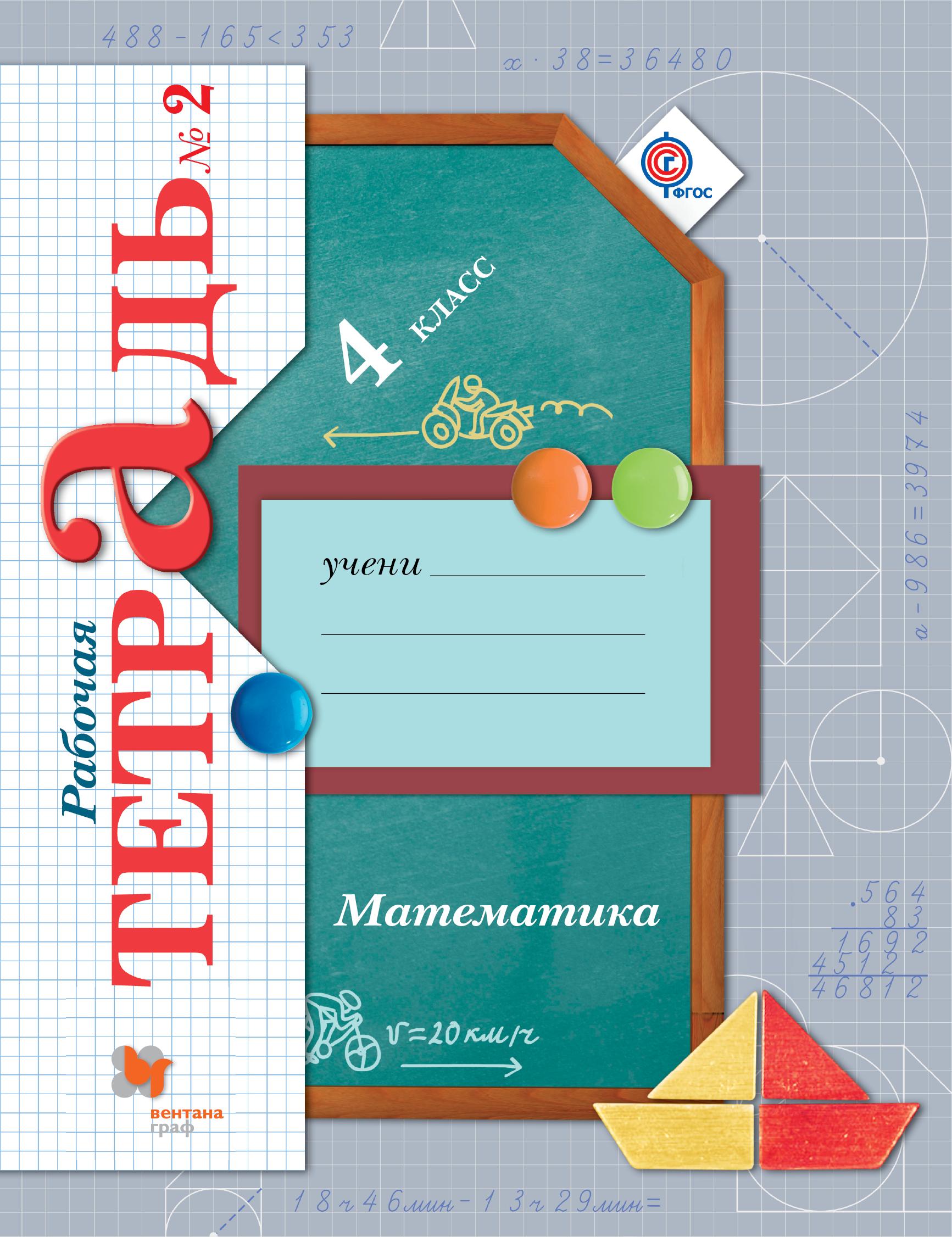 Математика. 4 кл. Рабочая тетрадь №2.