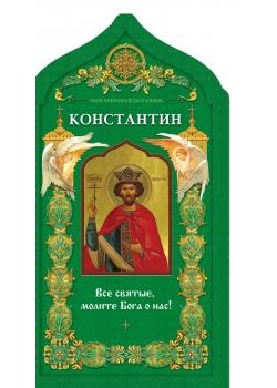 Равноапостольный царь Константин