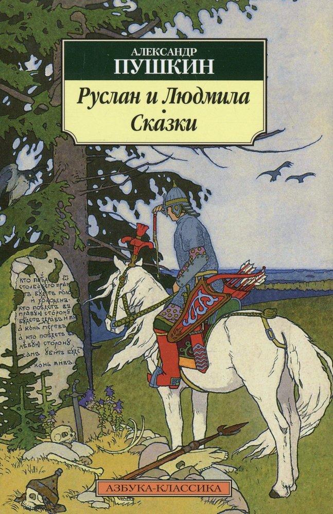 Руслан и Людмила. Сказки (нов/обл.)