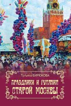 Праздники и гуляния старой Москвы (12+) 2016 г.