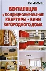 Вентиляция и кондиционирование квартиры.Бани.Загородного дома