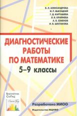 Александрова. Диагностические работы по математике. 5-9 кл. (ФГОС).