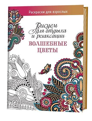 Книга: Волшебные цветы: Рисуем для отдыха и релаксации  ISBN 978-5-91906-529-6 ст20