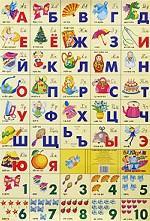 Для девочек.Азбука русская+счет (550х800)