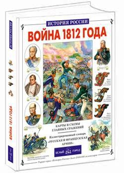 Война 1812 г.