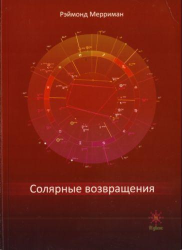 Современная Астрология. Круги времени. Предсказательная астрология