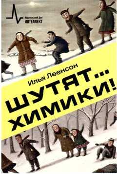 Шутят… химики!Уч-поп.изд