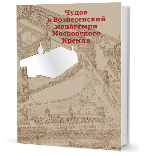 Чудов и Вознесенский монастыри Московского Кремля