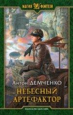 Небесный артефактор: фантастический роман. Демченко А.В.