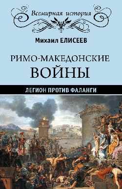 Римо-македонские войны. Легион против фаланги