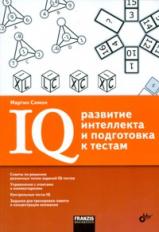 IQ: развитие интеллекта и подготовка к тестам. Симон М.