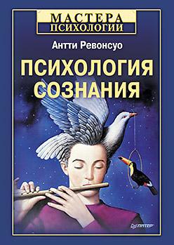 Психология сознания