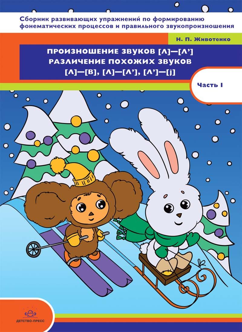 Сборник развивающих упражнений по формированию фонематических процессов и правильного звукопроизношения. Часть 1.