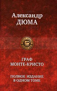 Альфа-книга. Граф Монте-Кристо. Полное иллюстрированное издание в одном томе