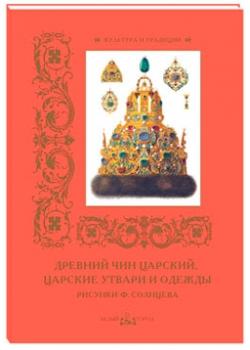 Древний чин царский, царские утвари и одежды. Рисунки Ф. Солнцева