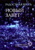 Новый завет(2029) водостойкий.Современ.русский перевод.(сирен.)