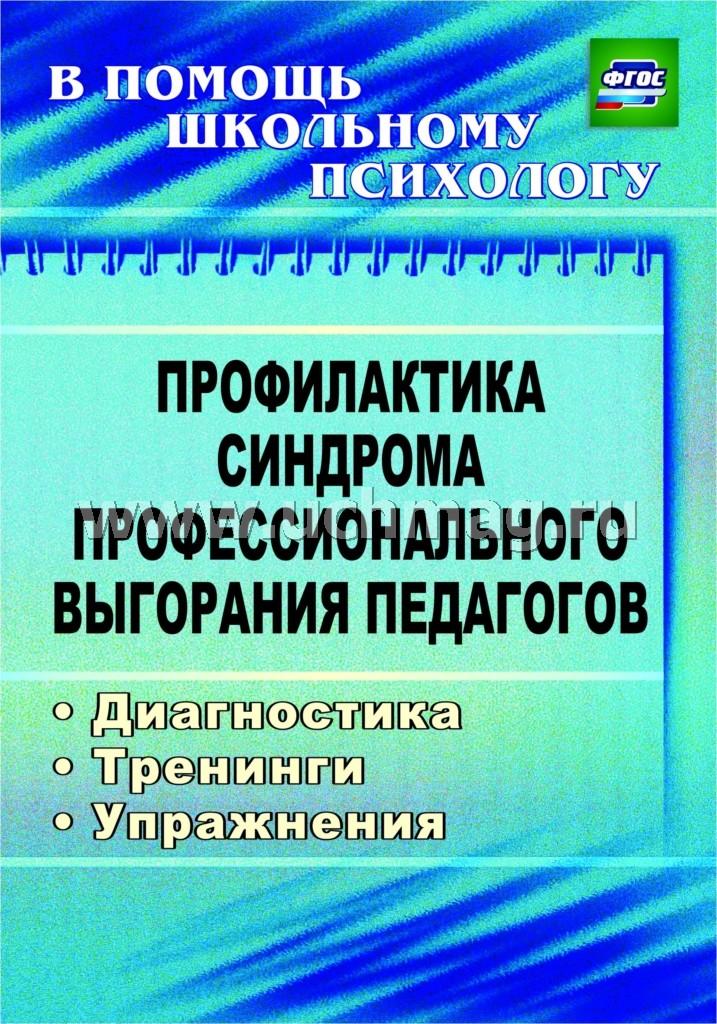 Профилактика синдрома профессион.выгоран.педагогов