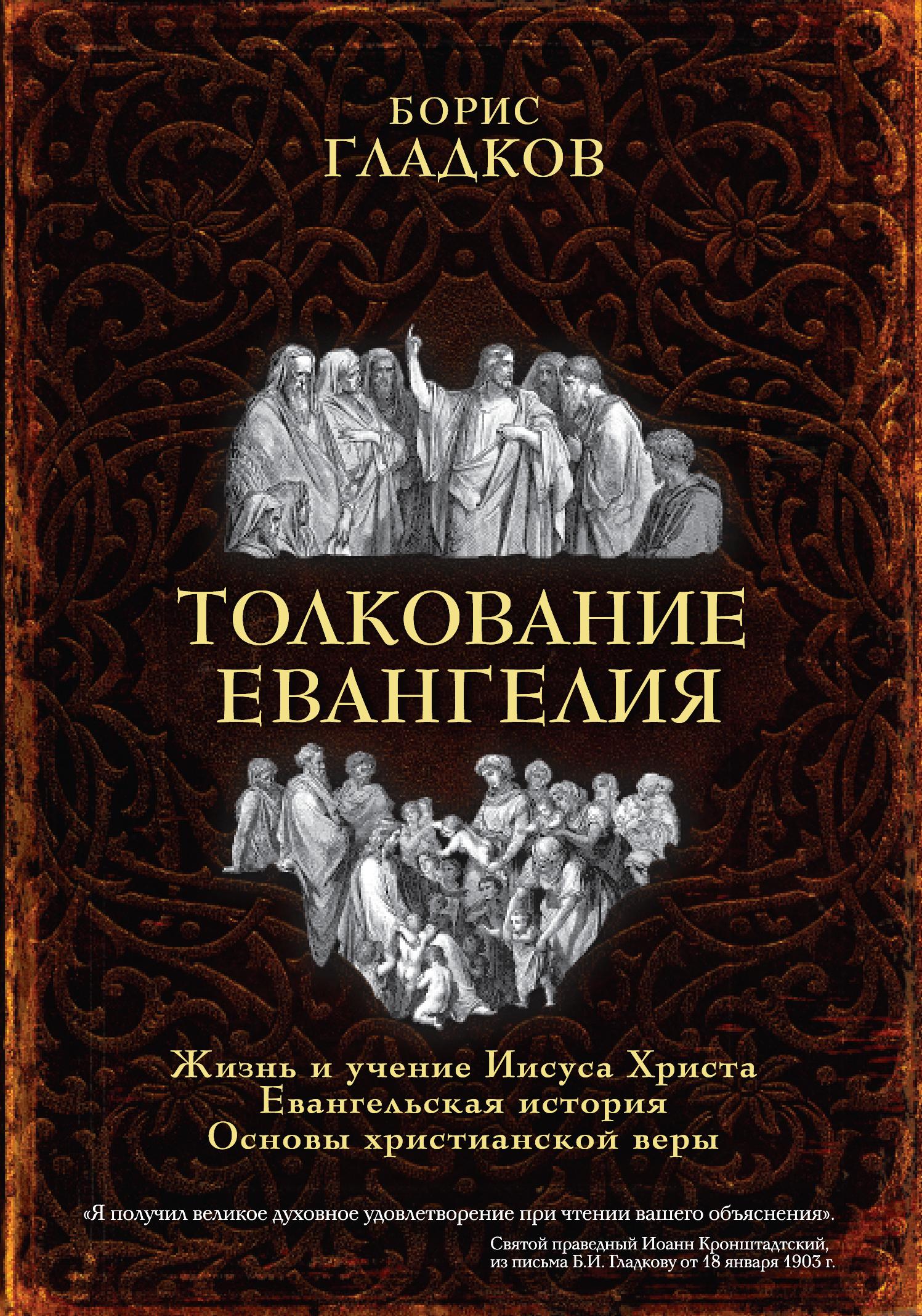 Толкование Евангелия