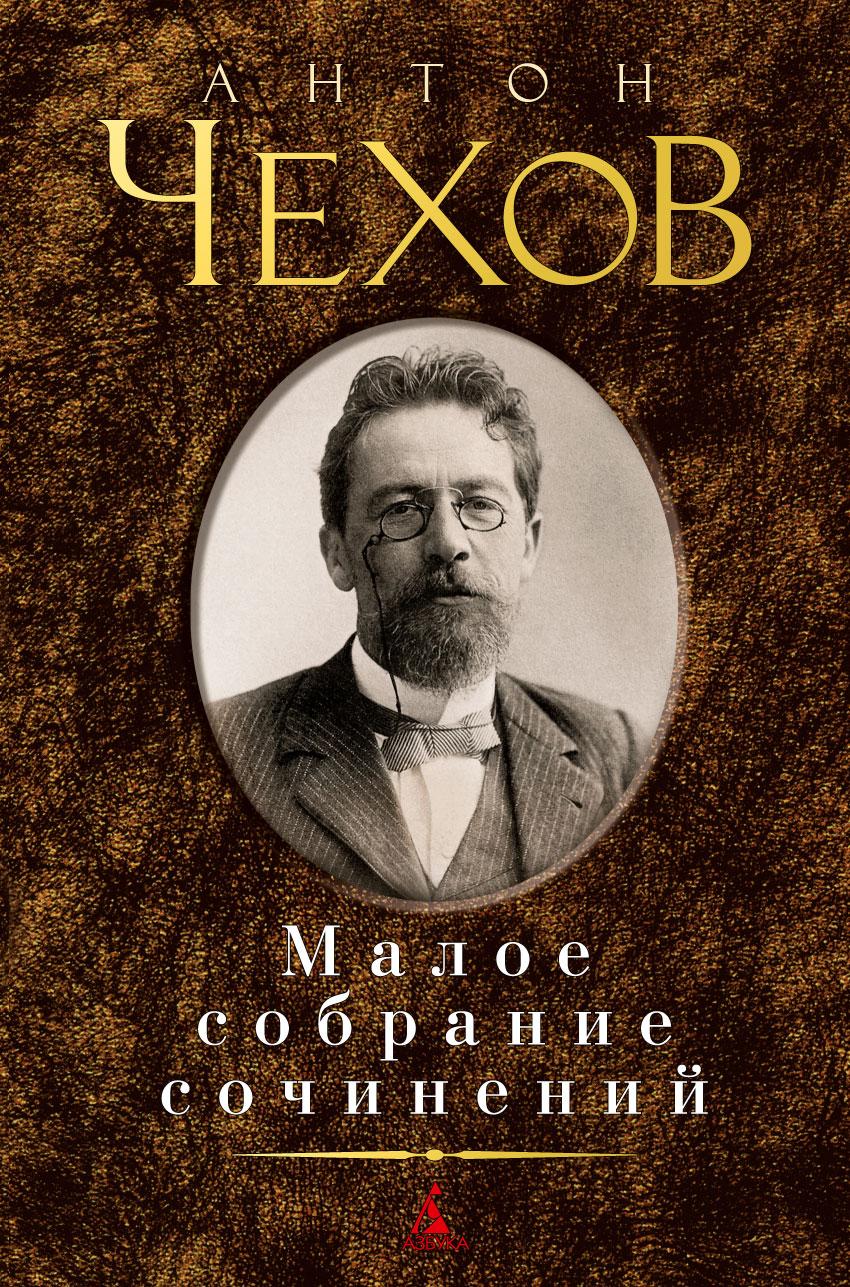 Малое собрание сочинений/Чехов А.