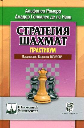 Стратегия шахмат. Практикум