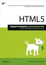 HTML5 Недостающее руководство