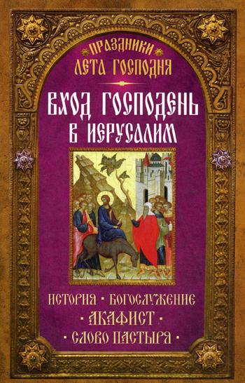 Празники лета Господня: Вход Господень в Иерусалим. Сосчт. Чернов В.