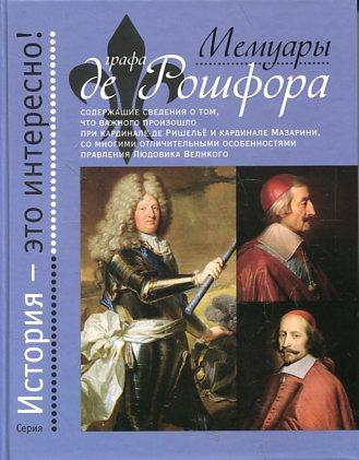 Мемуары графа де Рошфора