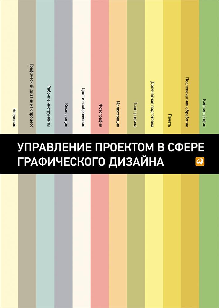 Управление проектом в сфере графического дизайна. 2-е изд