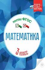 Математика.Тесты ФГОС: 3 класс