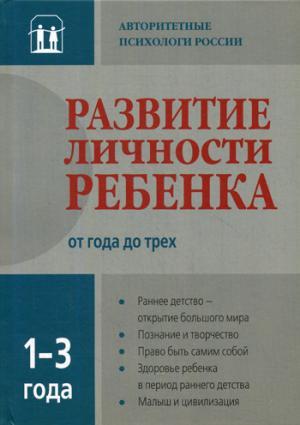 Развитие личности ребенка от рождения до года. 3-е изд