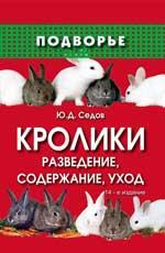 Кролики: разведение,содержание,уход , .