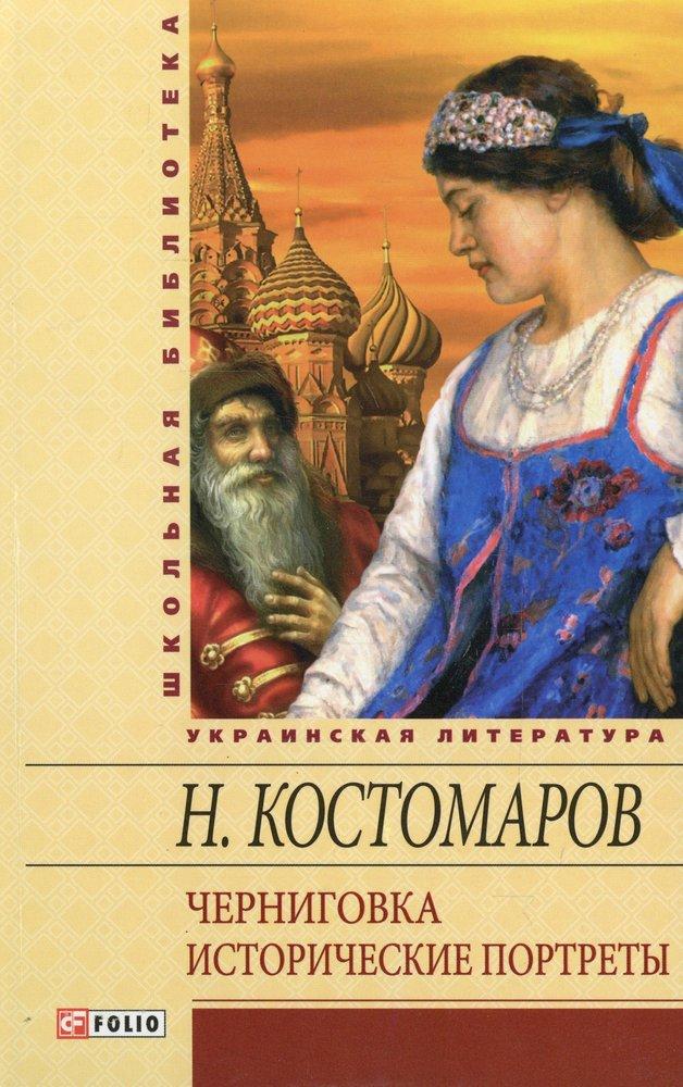 Черниговка.Исторические портреты