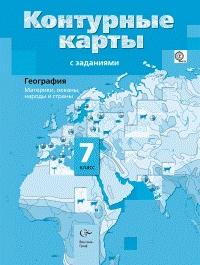 География. Материки, океаны, народы и страны. 7 кл. Контурные карты. Изд.2