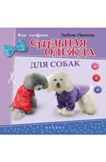 Стильная одежда для собак:комбинезоны,жилеты