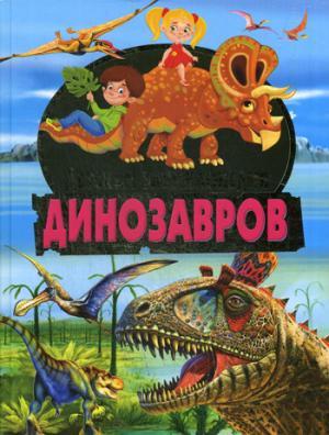 Детская энциклопедия динозавров.