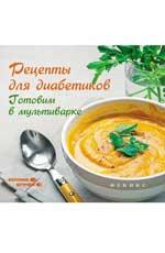 Рецепты для диабетиков: готовим в мультиварке