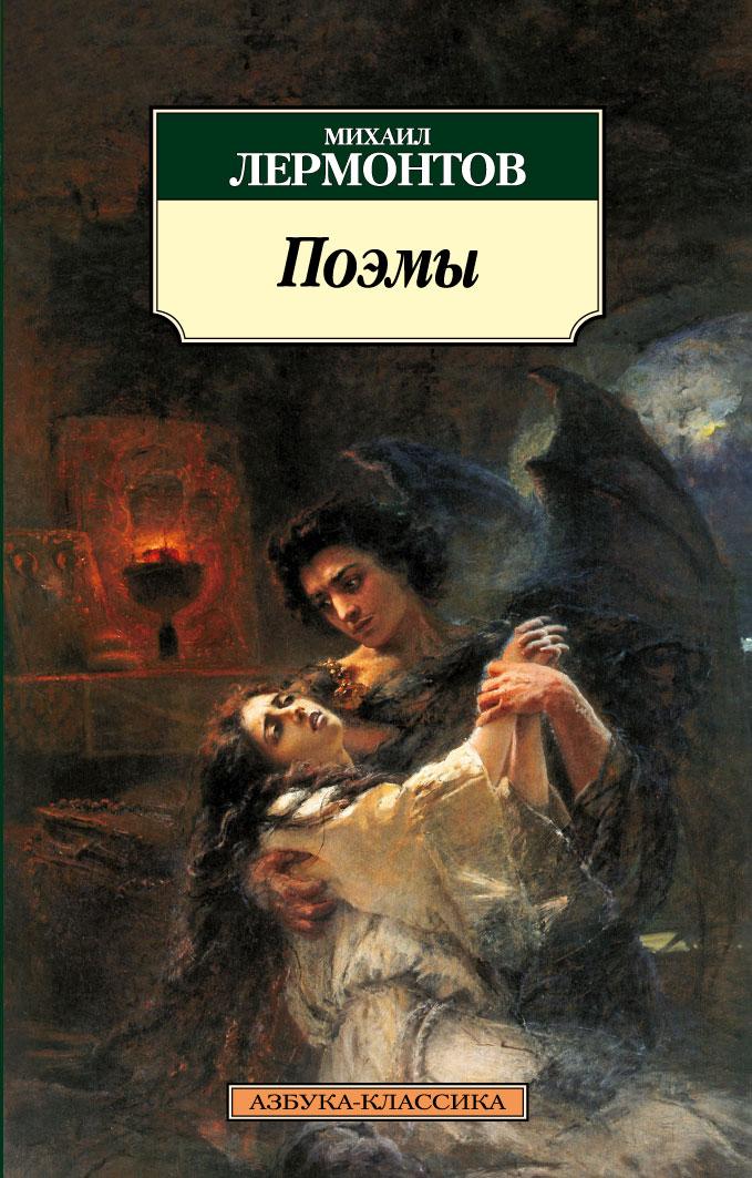 Поэмы/Лермонтов М.