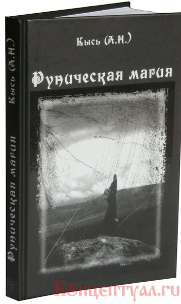 Руническая магия (2-е изд.)