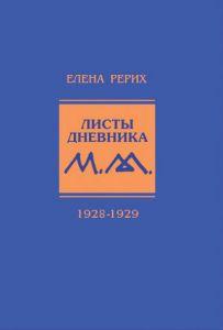 Елена Рерих. Листы дневника. Том.  V: 1928-1929
