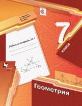 *Геометрия. 7 клаcc. Рабочая тетрадь №1