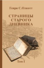 Страницы старого дневника. Фрагменты 1874-1878  Т. 1