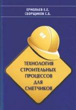 Технология строительных процессов [Уч. пособ] 0551