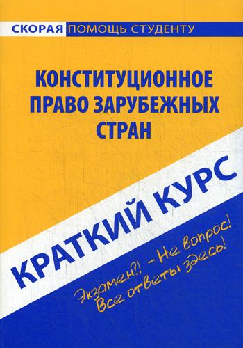 Краткий курс по конституционному праву зарубежных стран: учебное пособие.