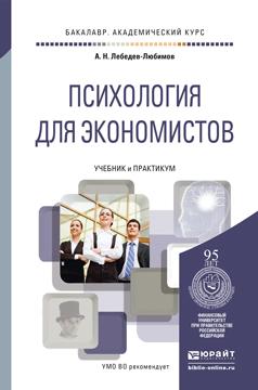 ПСИХОЛОГИЯ ДЛЯ ЭКОНОМИСТОВ. Учебник и практикум для академического бакалавриата