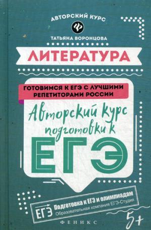 Литература: авторский курс подготовки к ЕГЭ