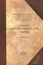 Святитель Григорий Богослов. Творения. В 2 томах. Том 2. Стихотворения. Письма. Завещание